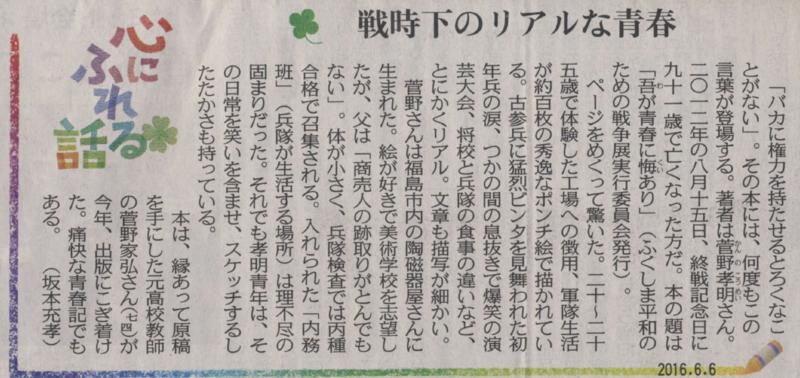 f:id:Tokyo14kai:20160608115315j:image:w360