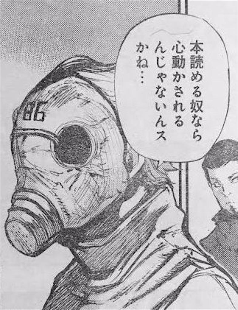 f:id:TokyoGhoul1220:20161103131628j:image