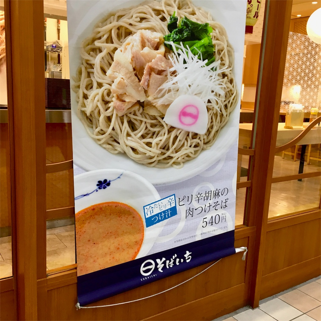 f:id:TokyoGyango:20180518213758j:image