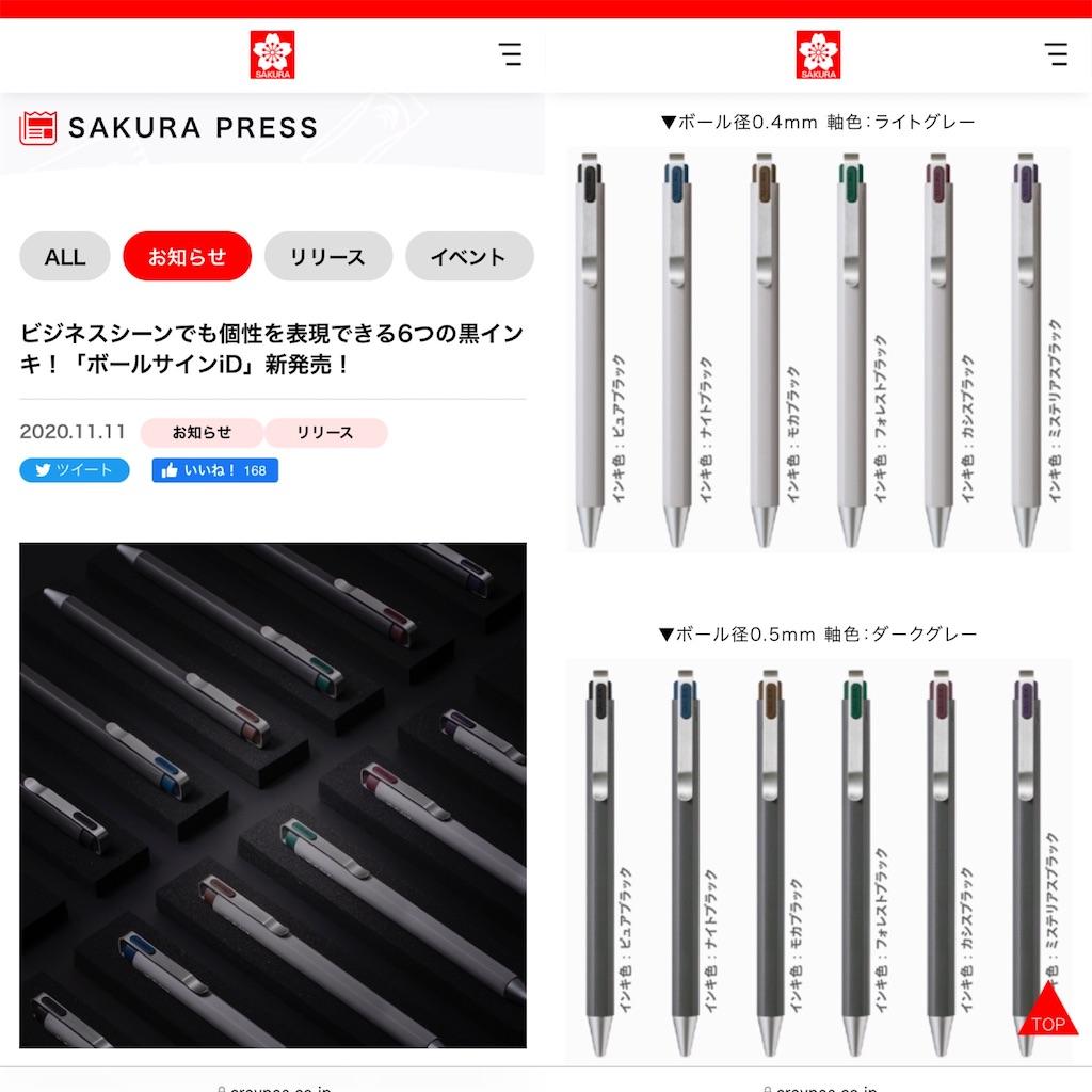 f:id:TokyoGyango:20211017180441j:image