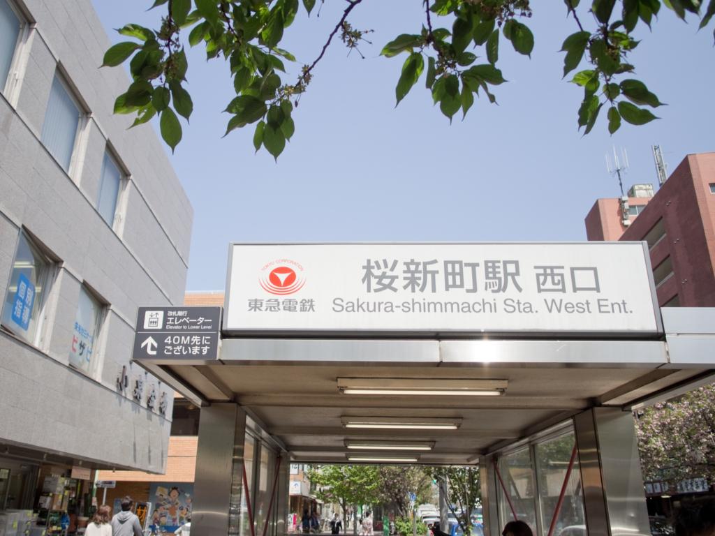 f:id:Tokyo_Local:20170307165059j:plain