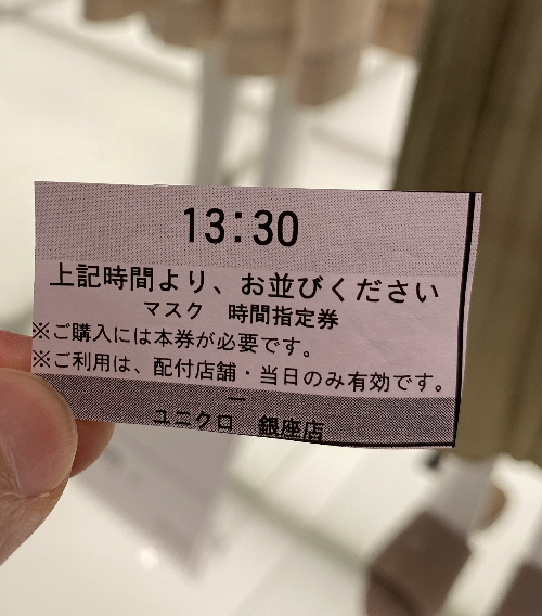 f:id:Tokyo_Style:20200621181612j:plain