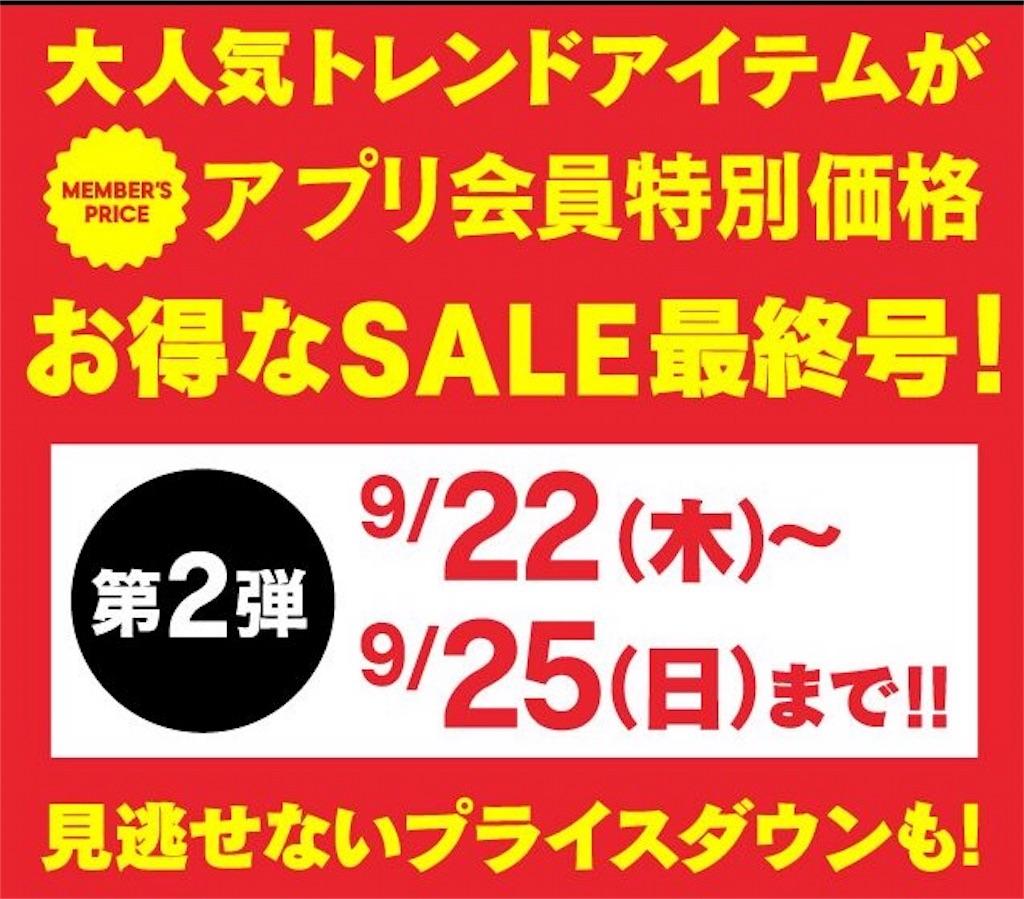 f:id:Tokyoyonyon:20160922093840j:image