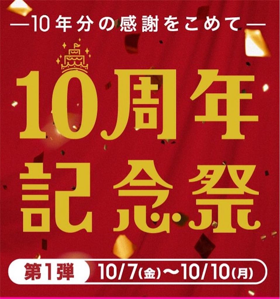 f:id:Tokyoyonyon:20161007103959j:image