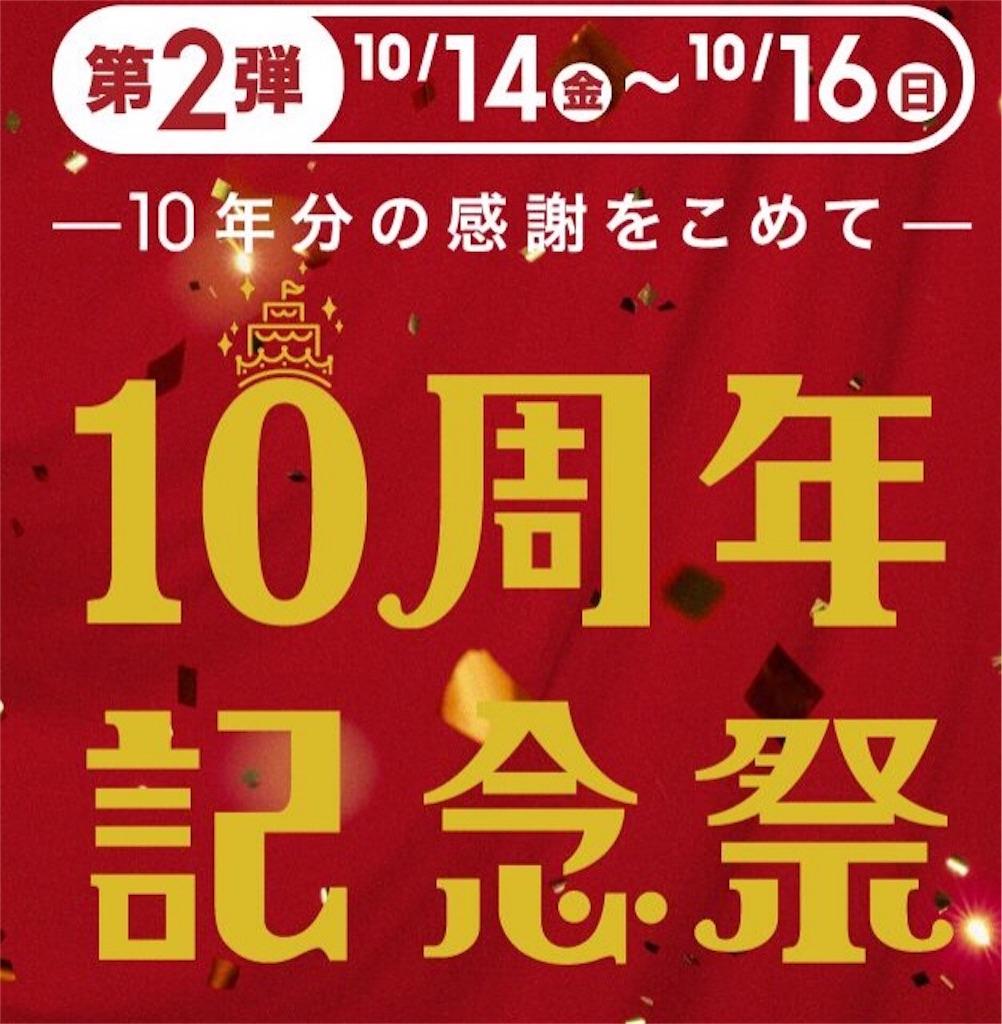 f:id:Tokyoyonyon:20161014123653j:image