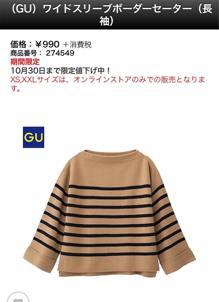 f:id:Tokyoyonyon:20161028083143j:image