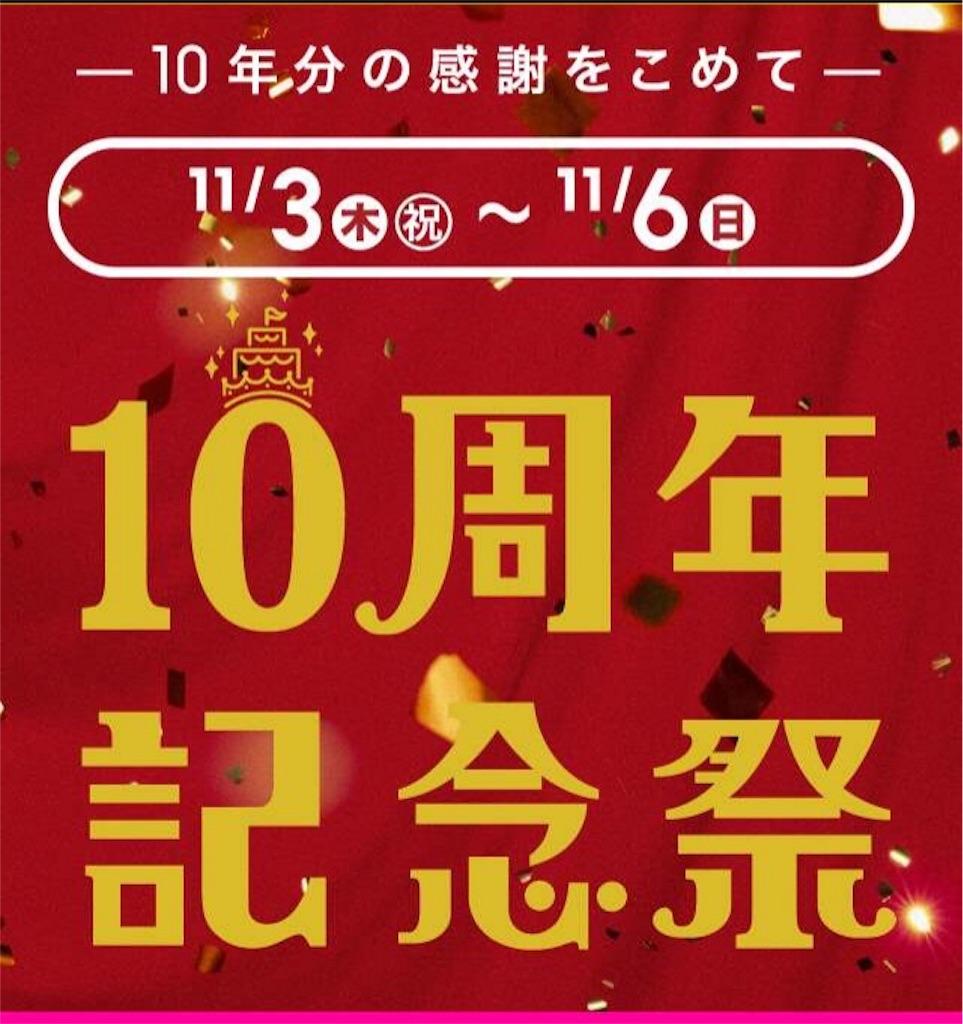 f:id:Tokyoyonyon:20161103082333j:image