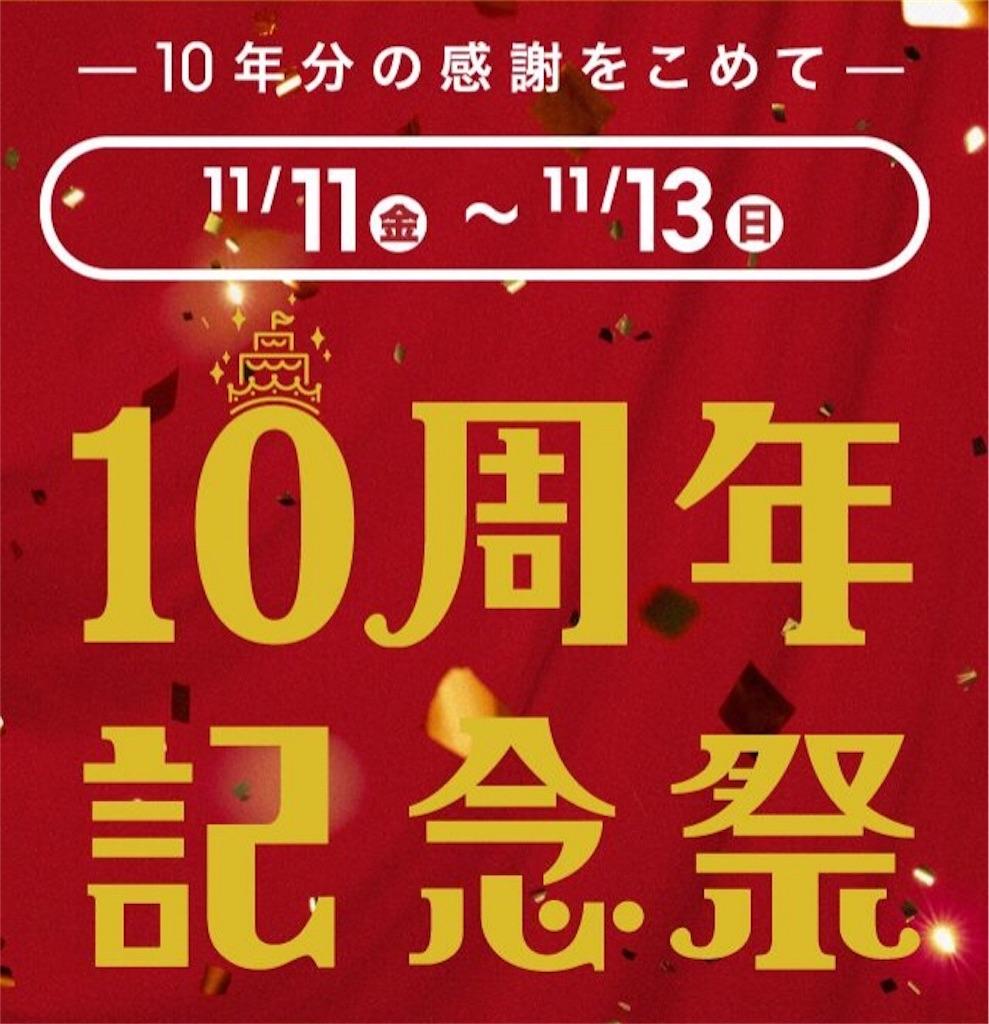 f:id:Tokyoyonyon:20161111093059j:image