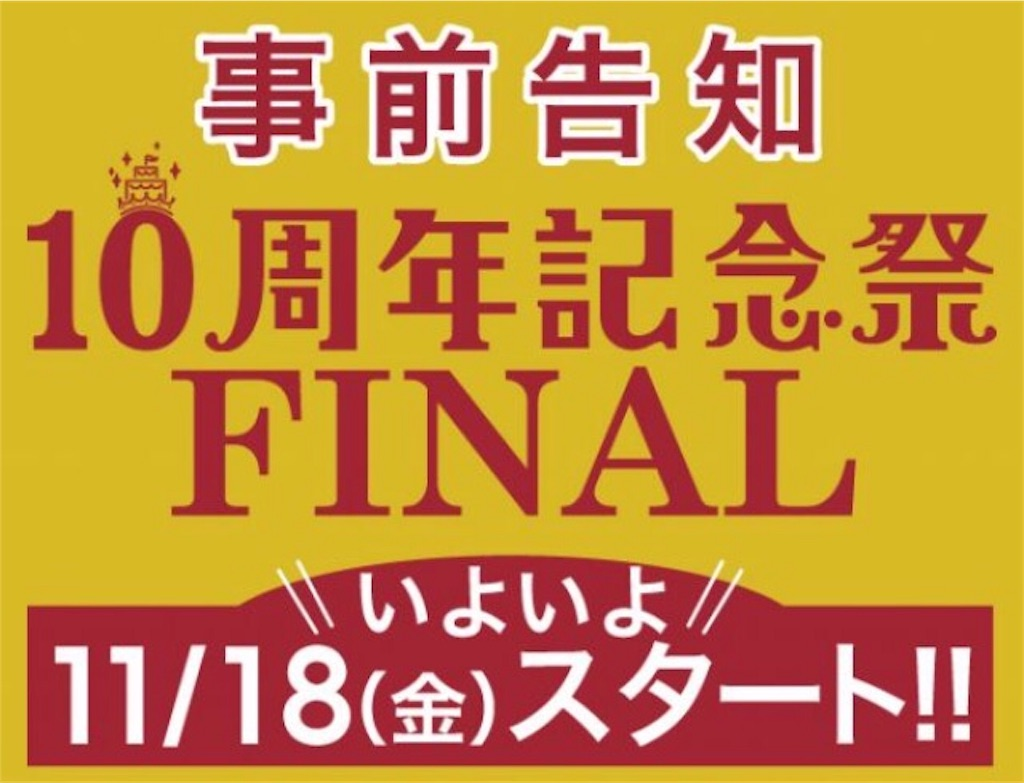 f:id:Tokyoyonyon:20161111100436j:image
