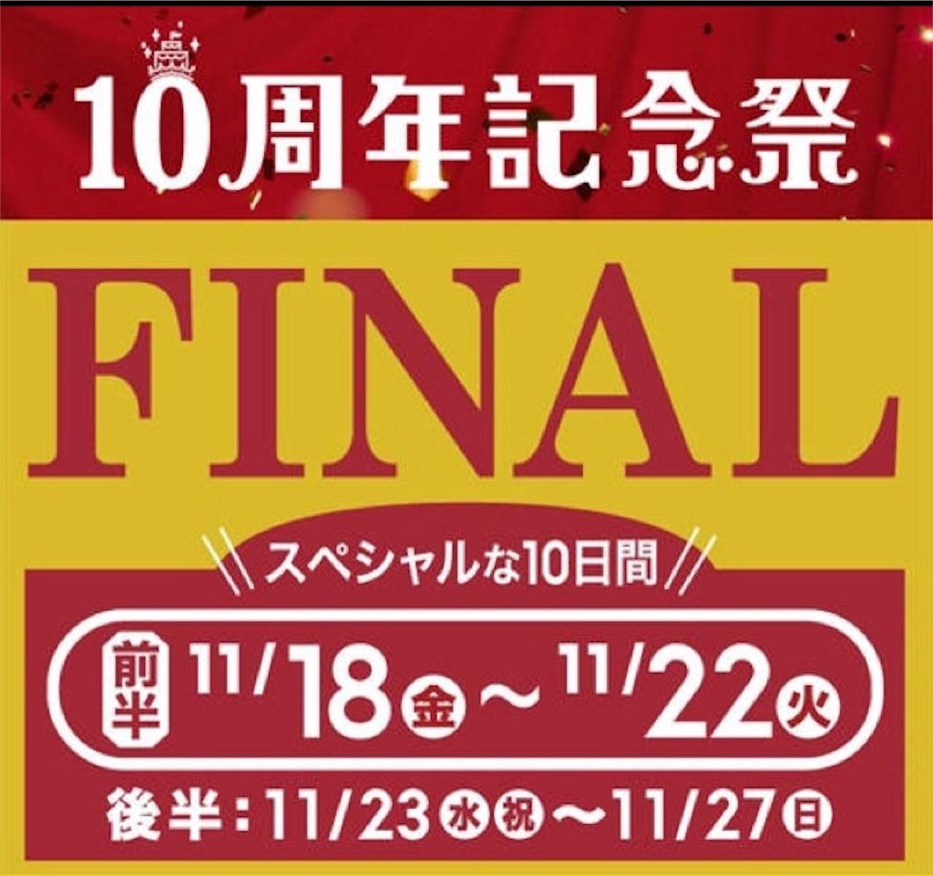 f:id:Tokyoyonyon:20161118082928j:image