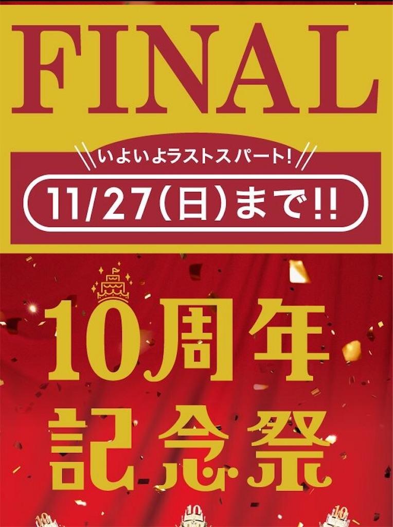 f:id:Tokyoyonyon:20161123084618j:image