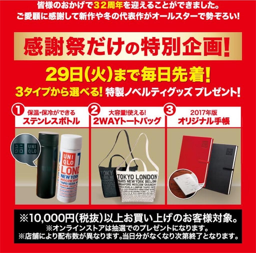 f:id:Tokyoyonyon:20161123092002j:image