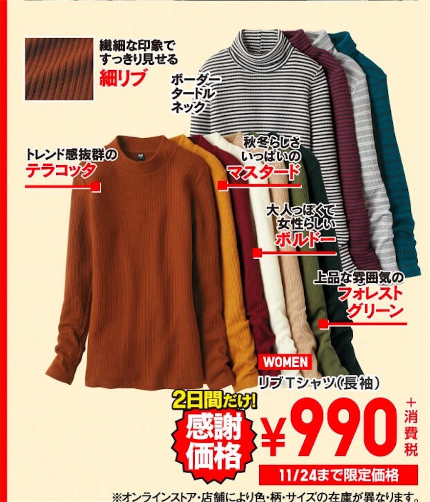 f:id:Tokyoyonyon:20161123093607j:image