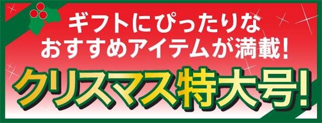 f:id:Tokyoyonyon:20161223073124j:image