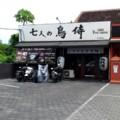7 tori samurai 2