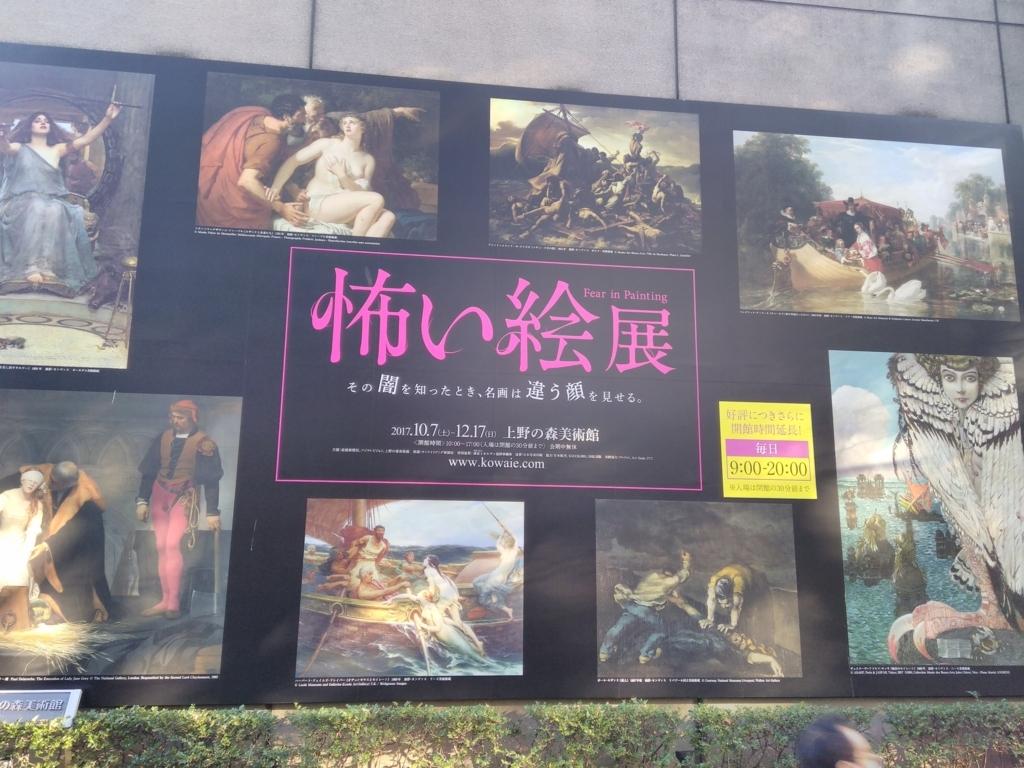 怖い絵展の入り口にある代表的な絵画