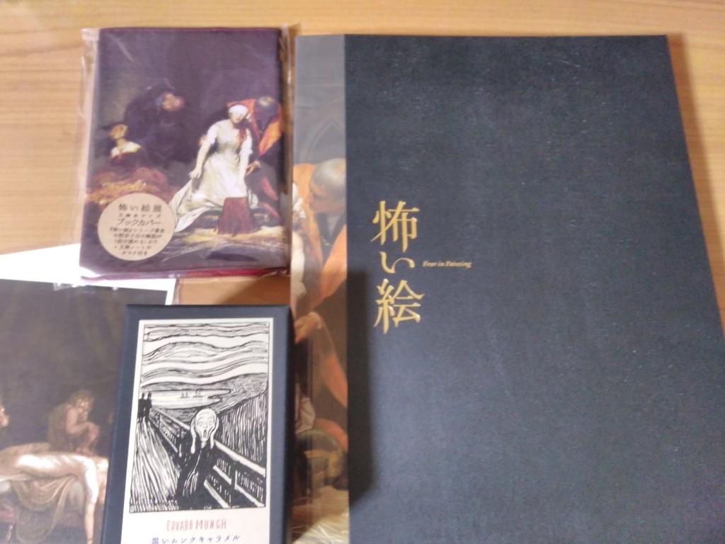 図録の他にブックカバーやお菓子、ポストカードを買いました