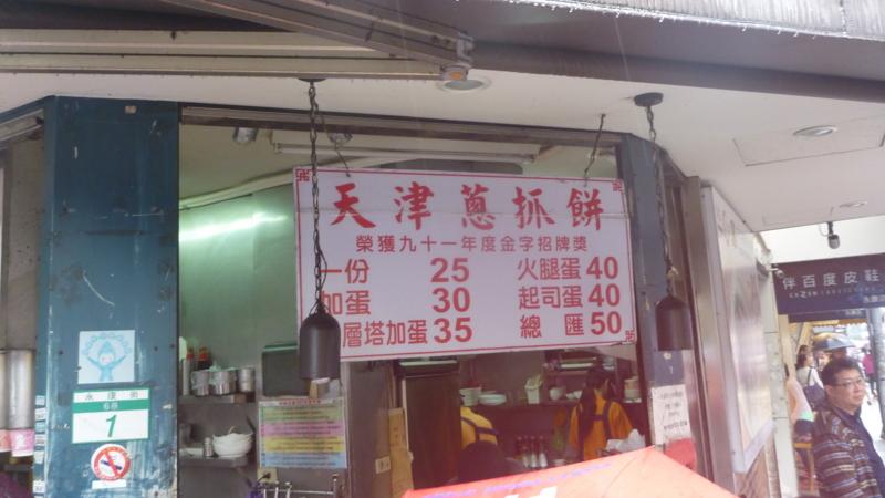 20141031205633 - はじめての台湾旅行|屋台など僕が食べたグルメ旅行記10選を紹介します!