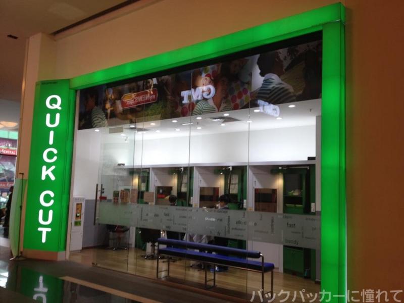 20150124211422 - クアラルンプールのショッピングモール「Nu sentral」でヘアカット