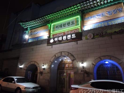 20150411124132 - 韓国梨泰院ランドのチムジルバンで寝坊して飛行機に乗り遅れる