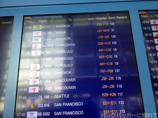 20150412072956 - 韓国梨泰院ランドのチムジルバンで寝坊して飛行機に乗り遅れる