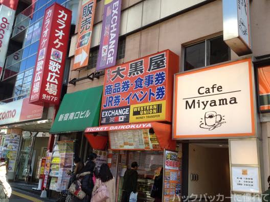 20150416175023 - 新宿の金券ショップ「大黒屋」で円からUSドルへ外貨両替