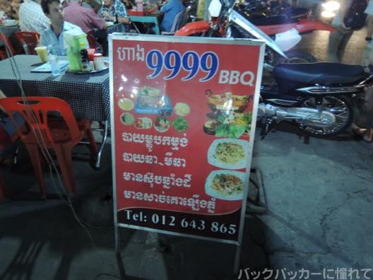 20150525211112 - お薦め!シェムリアップで安くて美味いローカル食堂「9999BBQ」