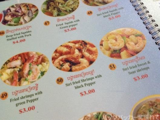 20150526192010 - お薦め!シェムリアップで安くて美味いローカル食堂「9999BBQ」
