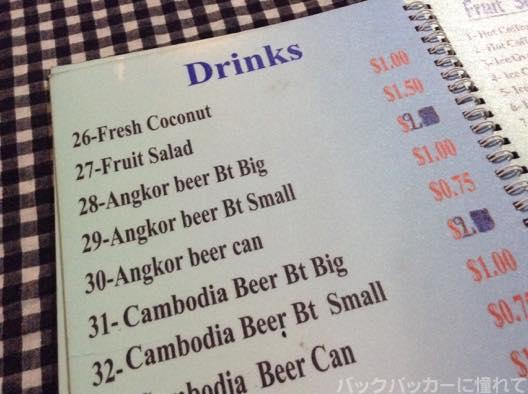 20150526192132 - お薦め!シェムリアップで安くて美味いローカル食堂「9999BBQ」