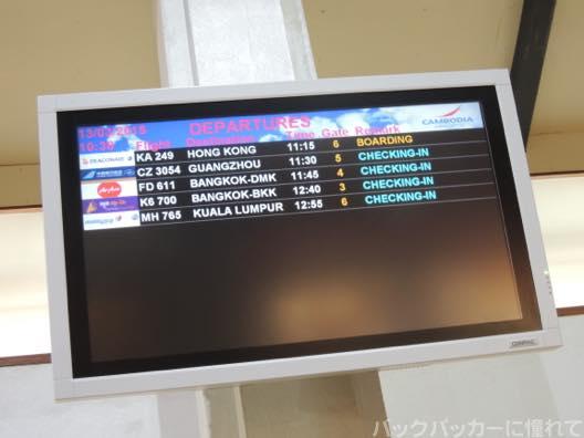 20150527070249 - エアアジアFD611便搭乗記'15 シェムリアップからバンコクへ!