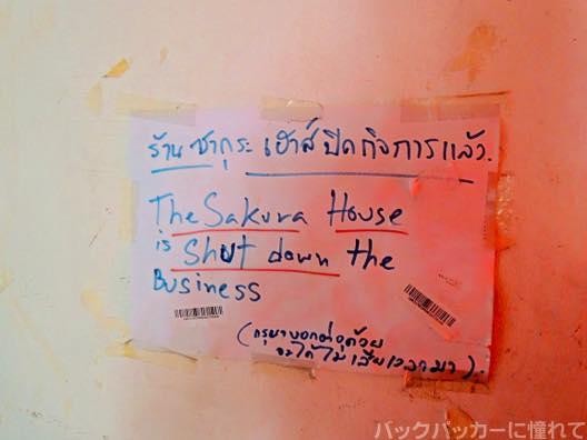 20150601210409 - 行く意味がない!?カオサン通りに見る日本人のバンコク宿事情