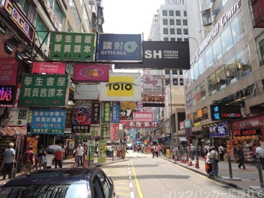 20151012145453 - 【香港】尖沙咀から旺角の昼散歩!雨傘革命と女人街の路上マーケットから