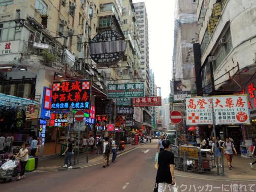 20151012145820 - 【香港】尖沙咀から旺角の昼散歩!雨傘革命と女人街の路上マーケットから
