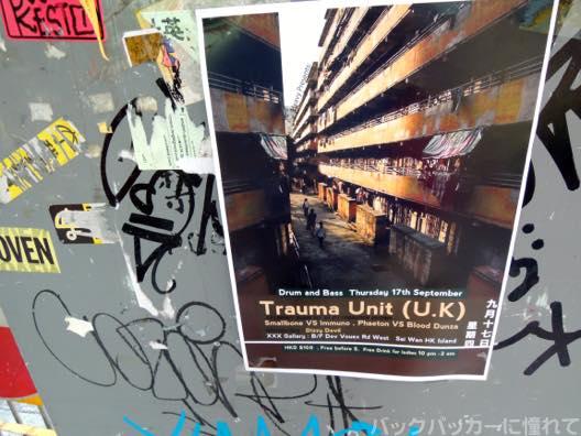 20151015200642 - 【香港島】中環から上環へ!トラムに乗って湾仔の街歩き