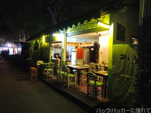 20151022104208 - チェンマイの夜散歩でお薦めしたいバーに出会った! 〜ナイトマーケット・クラブ・バー編〜