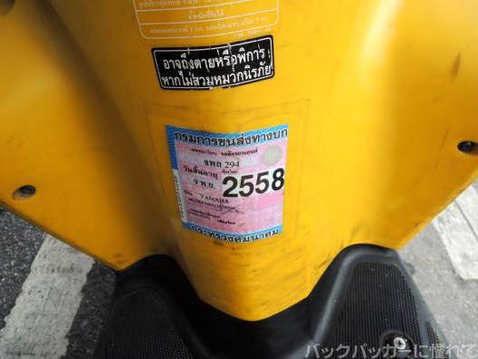 20151022150035 - 【チェンマイ寺院観光】ドイステープへレンタルバイクで行く