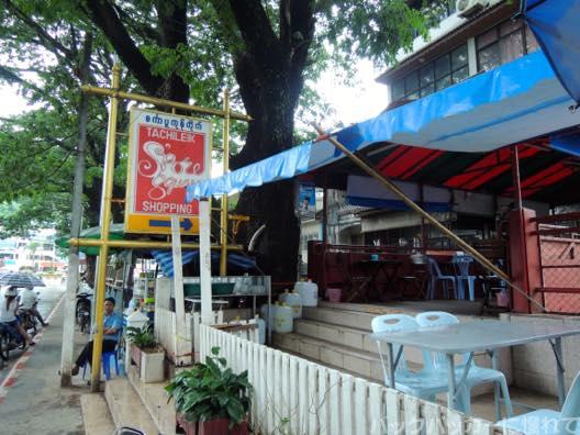 20151105145035 - 【ミャンマー】タチレク国境近くの食堂で食べたミャンマー料理が美味しい!