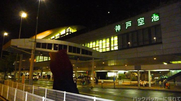 20151213114826 - 東京から神戸経由で行く!小豆島フェリー旅