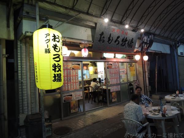 20151224204544 - 【那覇】千円で昼飲み!せんべろ酒場で賑わう公設市場と栄町市場とは!?