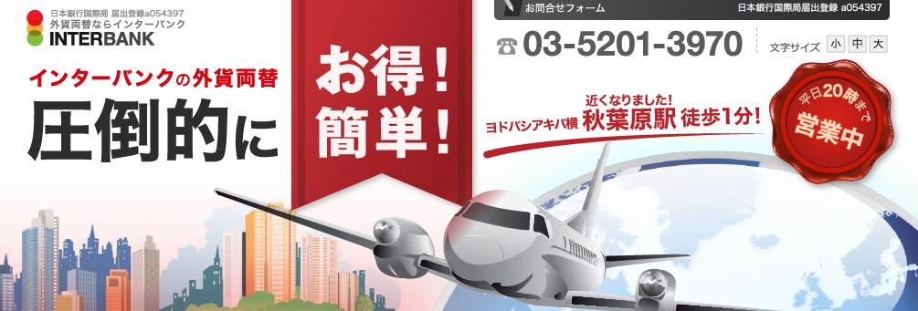 20160914165516 - インターバンクの宅配外貨購入で円からUSドルへ替えてみました!!