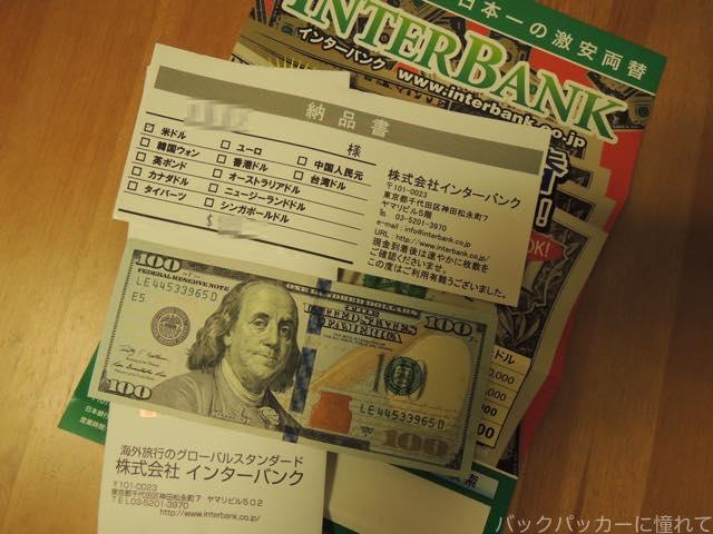20160916212027 - インターバンクの宅配外貨購入で円からUSドルへ替えてみました!!