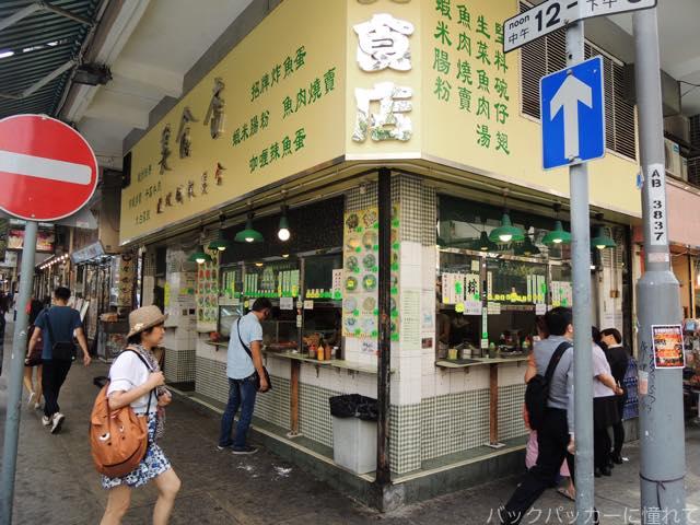 20161108194635 - ヤンゴンから香港へ!茶餐廳で食事をして九龍公園・佐敦・旺角の街歩き
