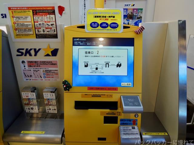 20161221065140 - 僕が初めて利用して分かった茨城空港7つの魅力