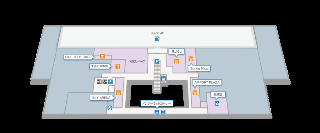 20161222211018 - 僕が初めて利用して分かった茨城空港7つの魅力
