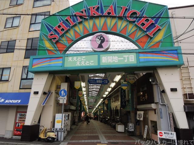 20161223131605 - 神戸新開地の大衆酒場でせんべろディープはしご酒