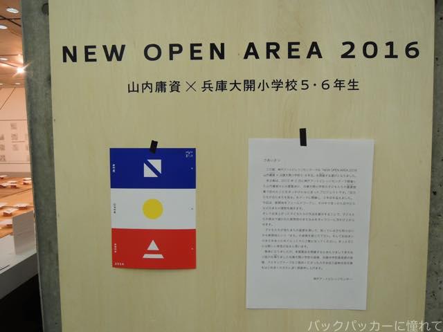 20161223135138 - 神戸新開地の大衆酒場でせんべろディープはしご酒