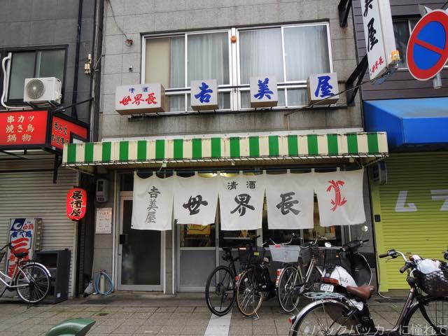 20161223140314 - 神戸新開地の大衆酒場でせんべろディープはしご酒