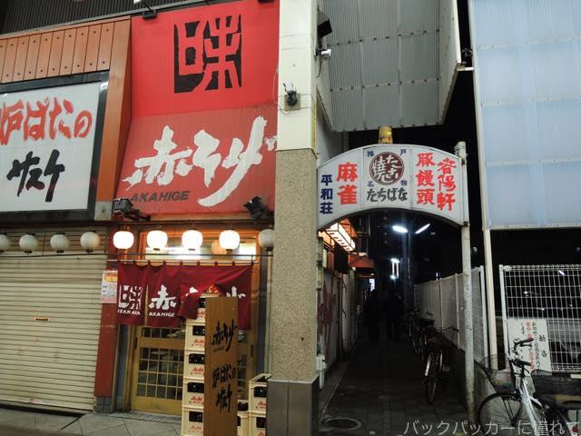 20161223183519 - 神戸新開地の大衆酒場でせんべろディープはしご酒