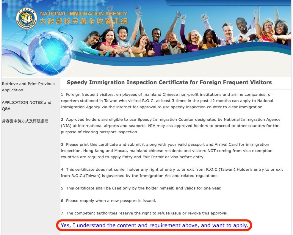 20170109081424 - 台湾の空港で並ばず入国できる常客証とオンライン入国カードの申請方法