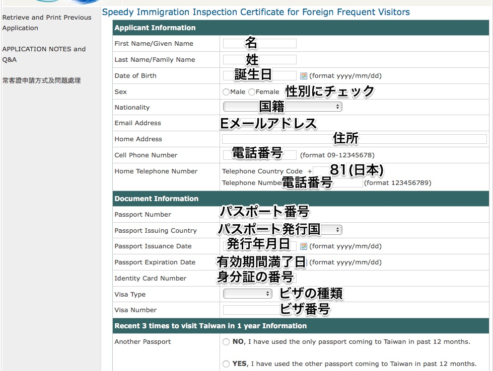 20170109082046 - 台湾の空港で並ばず入国できる常客証とオンライン入国カードの申請方法